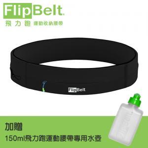 大手機6寸內-拉鍊款-FlipBelt 飛力跑運動收納腰帶-黑色M~加贈150ML水壺