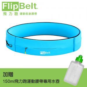 大手機6寸內-拉鍊款-FlipBelt 飛力跑運動收納腰帶-水藍色M~加贈150ML水壺