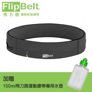大手機6寸內-拉鍊款-FlipBelt 飛力跑運動收納腰帶-鐵灰色L~加贈150ML水壺