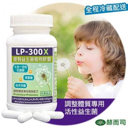 赫而司 -【LP-300X優勢益生菌X7】調整體質七益菌強化配方植物膠囊(60顆/罐)