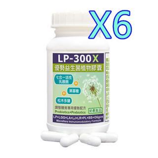 康馨六瓶八折超值組-赫而司-「LP-300X優勢益生菌」全素