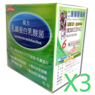 康馨OEM益生菌3盒特價組 六鵬乳鐵蛋白乳酸菌(50小包/盒)送兒童牙刷牙膏及收納盒一組