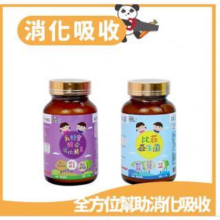 (消化吸收組) Panda baby 鑫耀生技 比菲益生菌+乳糖寶綜合消化酵素