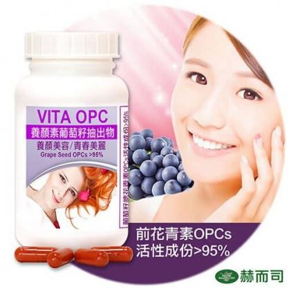 赫而司 -【VITA OPC-1】養顏素葡萄籽膠囊(60顆罐) ~送左旋C面膜1片