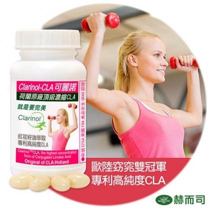 赫而司 - 荷蘭原廠專利【Clarinol可麗諾】CLA軟膠囊(90顆/罐)