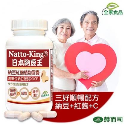 赫而司 -【NattoKing納豆王】 納豆紅麴植物膠囊(100顆/罐)