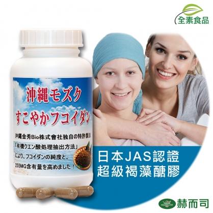 赫而司 -【日本沖繩海蘊】專利超級褐藻醣膠植物膠囊(60顆/罐)