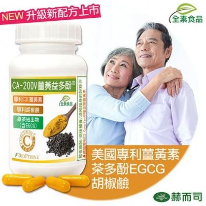 赫而司 -【CA-200V二代專利薑黃益多酚】植物膠囊(90顆/罐)