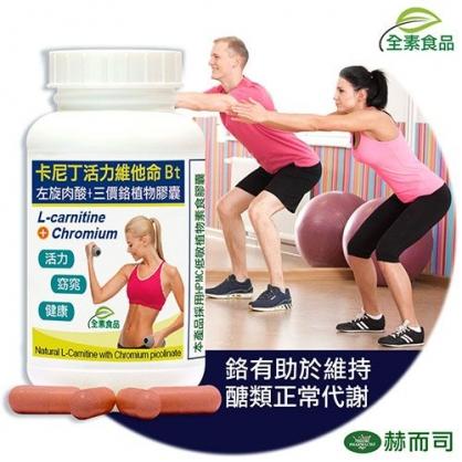 赫而司 -【卡尼丁】左旋肉酸植物膠囊(60顆/罐)