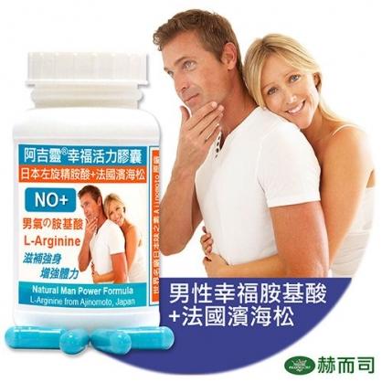 赫而司 -【阿吉靈®】幸福活力膠囊(精氨酸+濱海松)(90顆/罐)