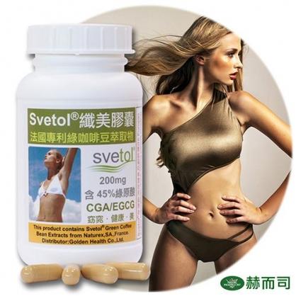 赫而司 -【纖美Svetol®】法國專利綠咖啡豆膠囊(60顆/罐)