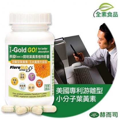 赫而司 - 美國Kemin開明植物膠囊(專利小分子葉黃素)(30顆/罐)