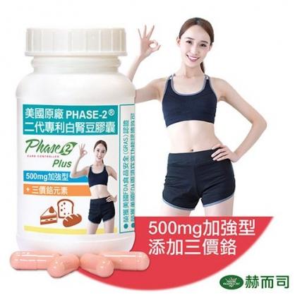 赫而司-【PHASE-2】二代專利白腎豆膠囊(500mg加強型)(90顆/罐)