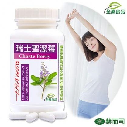 赫而司 -【瑞士聖潔莓EFLA®665】植物膠囊(90顆/罐)