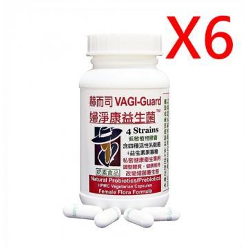 六瓶八折團購價-赫而司~VAGI-Guard婦淨康X5私密五益菌強化配方植物膠囊