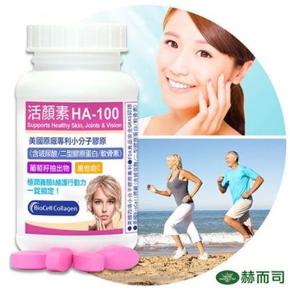 赫而司 -【活顏素HA-100】美國BioCell專利小分子膠原錠(60顆/罐)