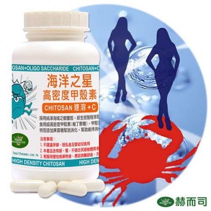 赫而司 -【海洋之星】高密度甲殼素膠囊(120顆/罐)
