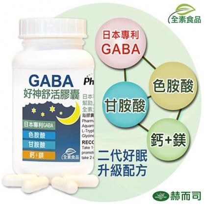 赫而司 - 日本PFI【好神舒活】植物膠囊(二代GABA好眠胺基酸)(60顆/罐)