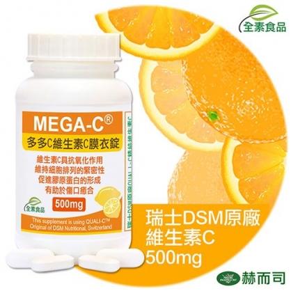 赫而司 -【多多C】維生素C膜衣錠(100顆/罐)