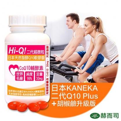 赫而司 - 日本【世界名廠KANEKA】Hi-Q Plus超微粒天然發酵Q10軟膠囊(100顆/罐)