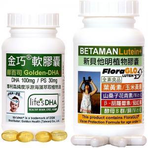 赫而司特價組合~「金巧軟膠囊」浮游藻油DHA(二代升級版DHA+PS)+新貝他明)~送兒童口罩5片