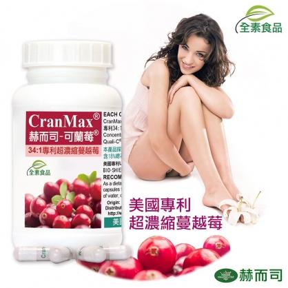 赫而司 - 美國專利Cran-Max®【可蘭莓®】超濃縮蔓越莓植物膠囊(60顆/罐)