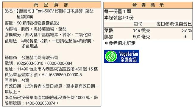 赫而司 - Ferti-500V【好韻®】日本肌醇+葉酸植物膠囊(90顆/罐)