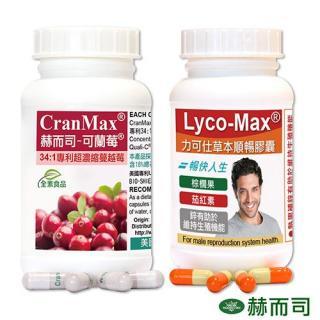 赫而司 男性順暢健康超值】LYCO-MAX力可仕茄紅素+可蘭莓 超濃縮蔓越莓