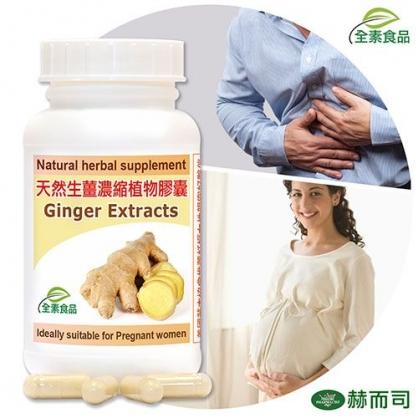 孕婦保健食品-赫而司-天然生薑精華濃縮植物膠囊-植物膠囊升級版