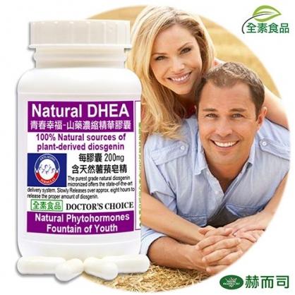 赫而司 -【金幸韻®】山藥濃縮精華植物膠囊(90顆/罐)