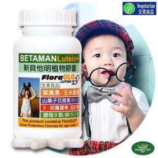 赫而司六瓶八折團購-「新貝他明」小分子葉黃素植物膠囊(兒童加強型)(全素食)