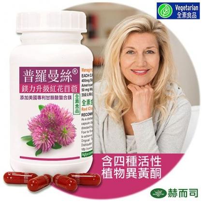 赫而司 -【普羅曼絲®】鎂力升級紅花苜蓿植物膠囊(60顆/罐)