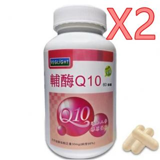 【VEG001】康馨2瓶特價組-素天堂 VEGLIGHT 輔酶素Q10膠囊