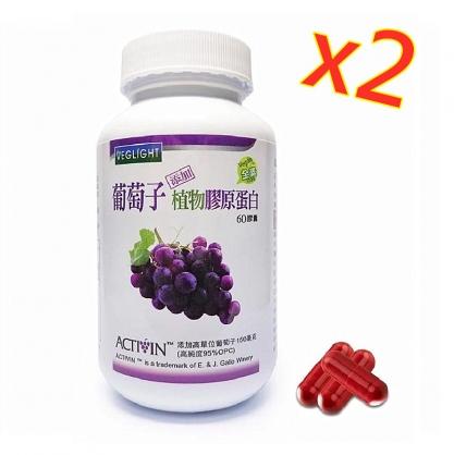 【VEG008】2瓶特價組-(素天堂 VEGLIGHT)葡萄子+植物膠原蛋白膠囊(60顆)