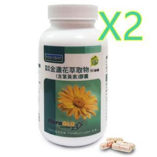 康馨-2瓶特價組-【素天堂 VEGLIGHT】高效專利葉黃素(5mg配方)50粒