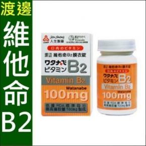 【10194568】(人生製藥) 渡邊維他命B2膜衣錠60粒