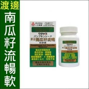人生製藥  渡邊南瓜籽流暢軟膠囊(50粒/瓶)