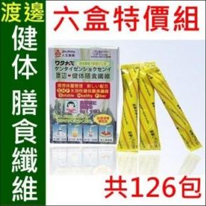 人生製藥日本狂賣渡邊健體 膳食纖維[六盒126包特價組]
