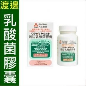 人生製藥  渡邊乳酸菌膠囊(60粒/盒)