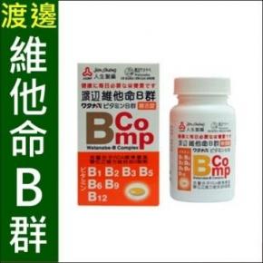 人生製藥  渡邊維他命B群糖衣錠B Comp120粒