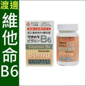 人生製藥  渡邊維他命B6膜衣錠 ~懷孕孕期專用