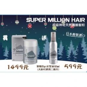 日本 神奇髮絲SMH【超級神奇天然纖維髮絲】25g黑色~加碼送原廠定型液165ml