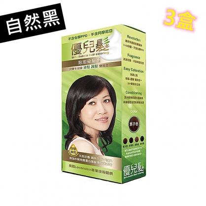 【ALLONE27】(3盒特價組) 優兒髮 泡泡染髮劑-自然黑 (加碼送2小盒)