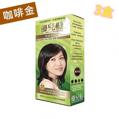 【ALLONE26】(3盒特價組) 優兒髮 泡泡染髮劑-咖啡金 (加碼送2小盒)