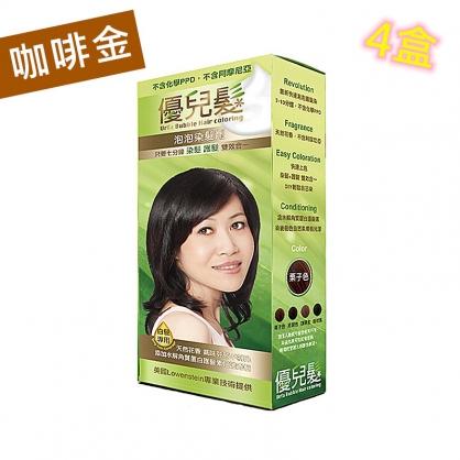 【ALLONE21】4盒特價組URFA優兒髮泡泡染髮劑-咖啡金 (加碼送3小盒 )