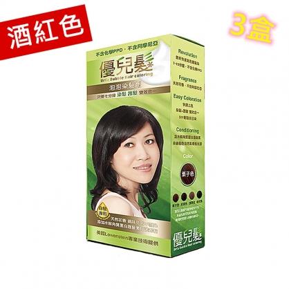 【ALLONE30】(3盒特價組) 優兒髮 泡泡染髮劑-酒紅色 (加碼送2小盒)