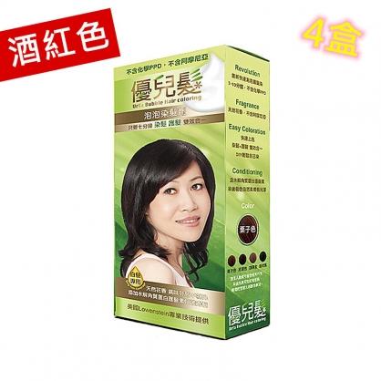 【ALLONE25】(4盒特價組) 優兒髮 泡泡染髮劑-酒紅色 (加碼送3小盒 )