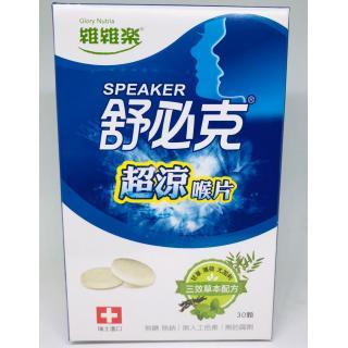 【維維樂】舒必克 超涼喉片(30顆/盒)
