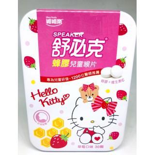 【維維樂】限量版HELLO KITTY~舒必克 蜂膠兒童喉片-草莓口味