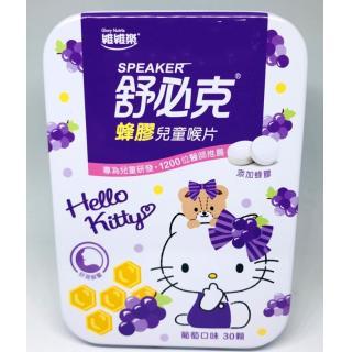 【維維樂】限量版HELLO KITTY鐵盒裝~舒必克 蜂膠兒童喉片-葡萄口味